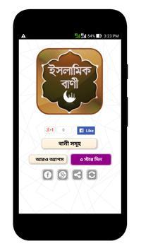 ইসলামিক উক্তি ~ Islamic Ukti apk screenshot