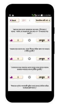 ইসলামিক উক্তি ~ Islamic Ukti screenshot 12