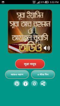 সূরা ইয়াসিন-রহমান-আয়াতুল কুরসি poster