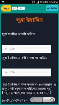 সূরা ইয়াসিন-রহমান-আয়াতুল কুরসি apk screenshot
