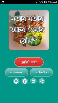 আচারের রেসিপি ২০১৮ poster