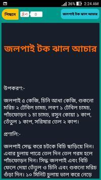 আচারের রেসিপি ২০১৮ apk screenshot