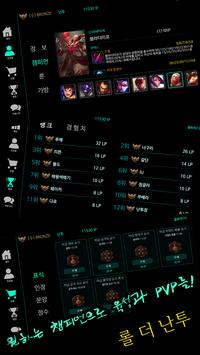 더 난투 for LOL apk screenshot