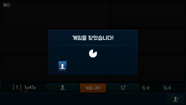 모바일 리그 apk screenshot
