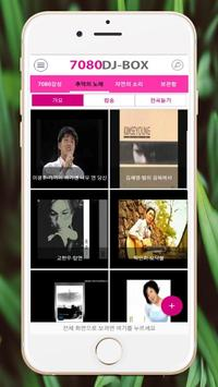 7080디제이박스 screenshot 2