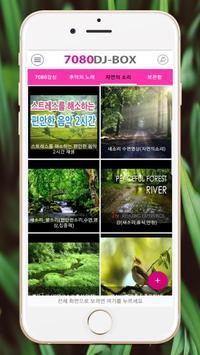 7080디제이박스 screenshot 3