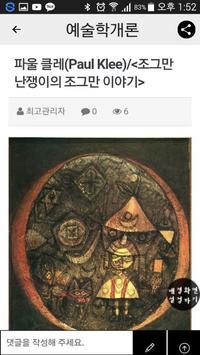 예술학개론 screenshot 1