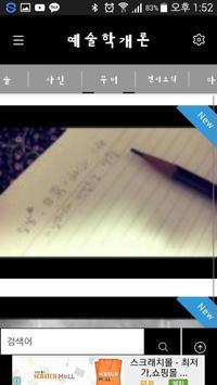 예술학개론 screenshot 3