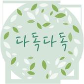 다독다독 icon