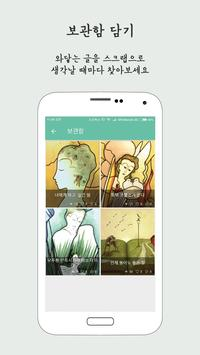 다독다독 screenshot 3