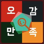 오감만족 icon