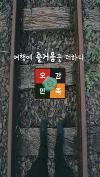 오감만족 poster