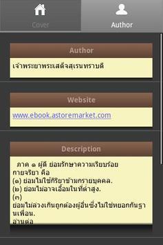 สมบัติผู้ดี apk screenshot