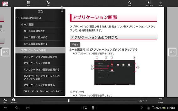 SO-03E 取扱説明書 apk screenshot