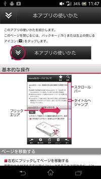 SO-01E 取扱説明書 poster