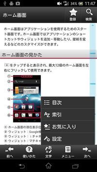 SO-01E 取扱説明書 apk screenshot