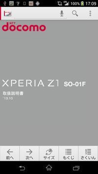 SO-01F 取扱説明書 poster