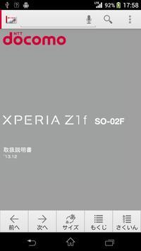 SO-02F 取扱説明書 poster