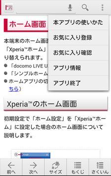 SO-02G 取扱説明書 screenshot 1