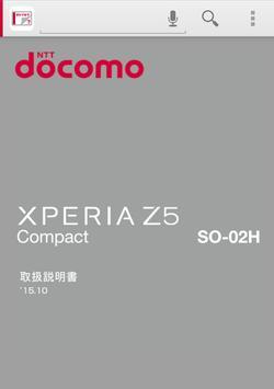 SO-02H 取扱説明書 poster