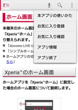 SO-02H 取扱説明書 screenshot 1