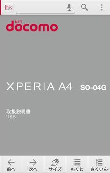 SO-04G 取扱説明書 постер