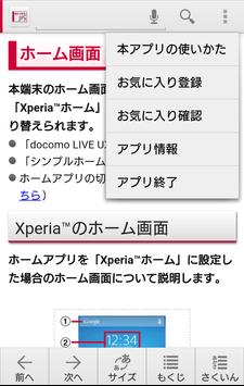 SO-04G 取扱説明書 screenshot 1