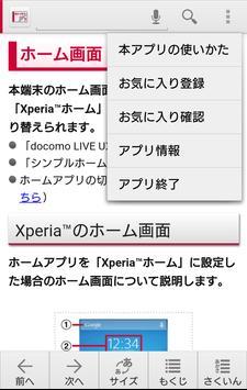 1 Schermata SO-04G 取扱説明書
