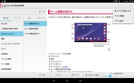 SO-05F 取扱説明書 apk screenshot
