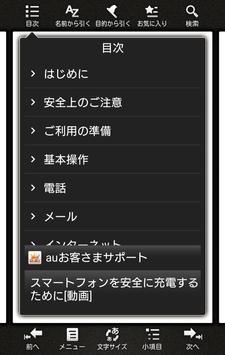 Xperia™ Z4 取扱説明書 apk screenshot