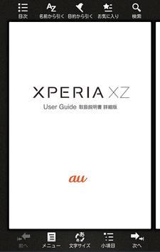 Android 用の Xperia™ XZ 取扱説明書 APK をダウンロード