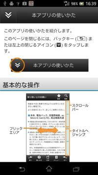 Xperia™ VL 取扱説明書 screenshot 1