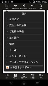 Xperia™ ZL2 取扱説明書 apk screenshot