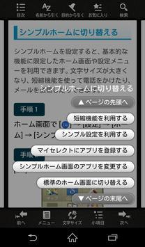Xperia™ Z3 取扱説明書 apk screenshot
