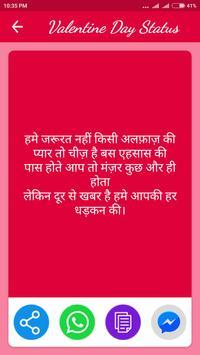 Valentine Status Hindi screenshot 3