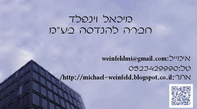 מיכאל וינפלד חברה להנדסה בע''מ poster