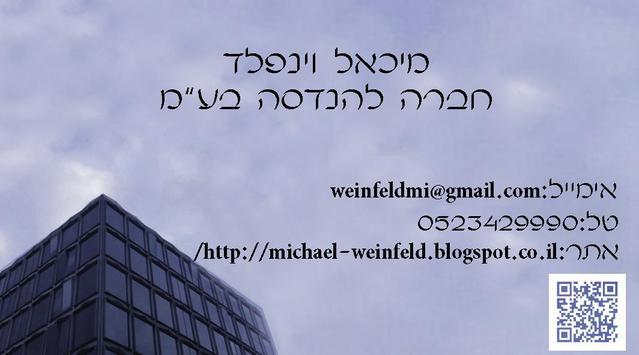 מיכאל וינפלד חברה להנדסה בע''מ screenshot 1
