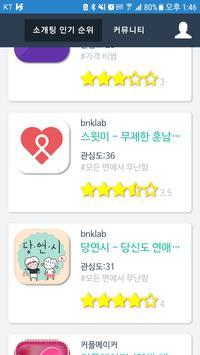 소개팅어플 인기순위 - 소셜데이팅 랭킹, 소개팅앱 인기 순위 poster