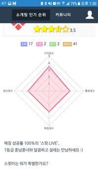소개팅어플 인기순위 - 소셜데이팅 랭킹, 소개팅앱 인기 순위 screenshot 2