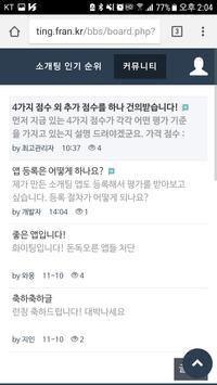 소개팅어플 인기순위 - 소셜데이팅 랭킹, 소개팅앱 인기 순위 screenshot 4
