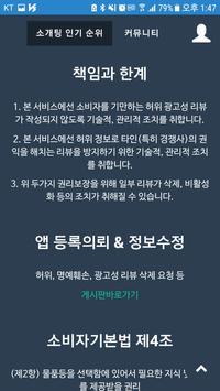 소개팅어플 인기순위 - 소셜데이팅 랭킹, 소개팅앱 인기 순위 screenshot 5