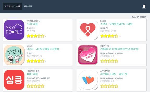 소개팅어플 인기순위 - 소셜데이팅 랭킹, 소개팅앱 인기 순위 screenshot 7