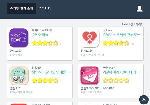 소개팅어플 인기순위 - 소셜데이팅 랭킹, 소개팅앱 인기 순위 screenshot 8
