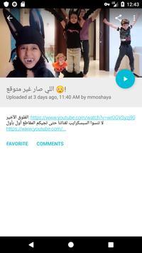 شاهد وتابع محمد مشيع screenshot 10