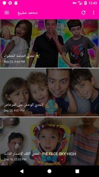 شاهد وتابع محمد مشيع screenshot 27