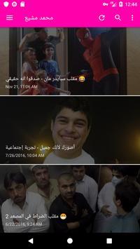 شاهد وتابع محمد مشيع screenshot 21