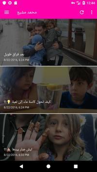 شاهد وتابع محمد مشيع screenshot 4