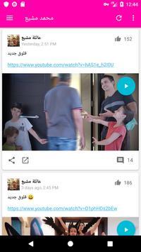 شاهد وتابع محمد مشيع screenshot 7
