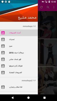شاهد وتابع محمد مشيع screenshot 8