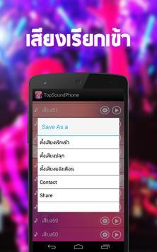 เสียงเรียกเข้า ไม่ใช้เน็ต apk screenshot